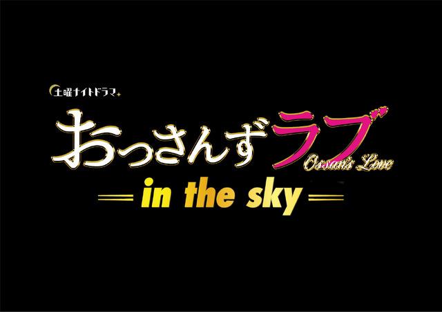 「おっさんずラブ-in the sky-」 (C)テレビ朝日