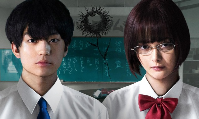 『惡の華』 (C) 押見修造/講談社 (C) 2019 映画『惡の華』製作委員会