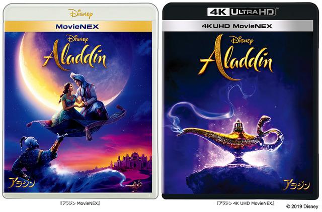 『アラジン』ボーナスディスク内容 (C)2019 Disney