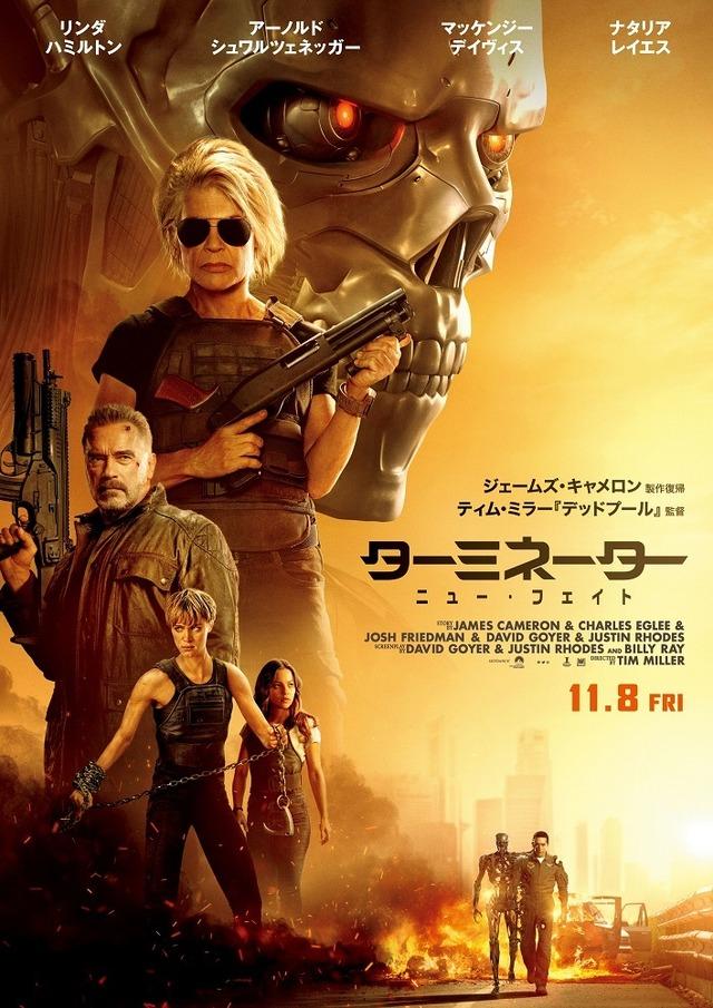 『ターミネーター:ニュー・フェイト』(C) 2019 Skydance Productions, LLC, Paramount Pictures Corporationand Twentieth Century Fox Film Corporation. All rights reserved.