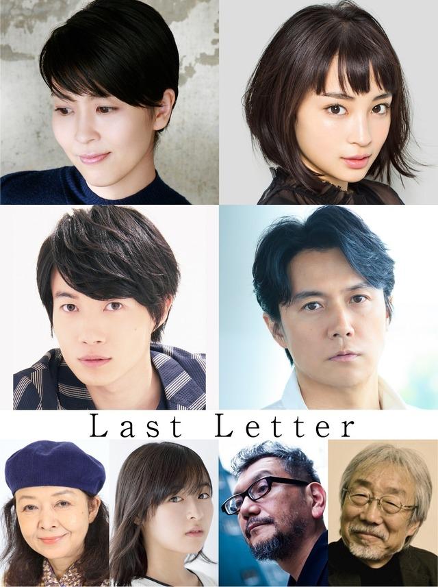 『Last Letter』出演者