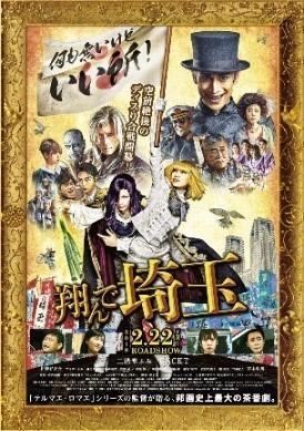 「HIBIYA CINEMA FESTIVAL」『翔んで埼玉』(C)2019映画「翔んで埼玉」製作委員会