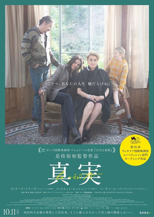 『真実』 (C)2019 3B-分福-MI MOVIES-FRANCE 3 CINEMA