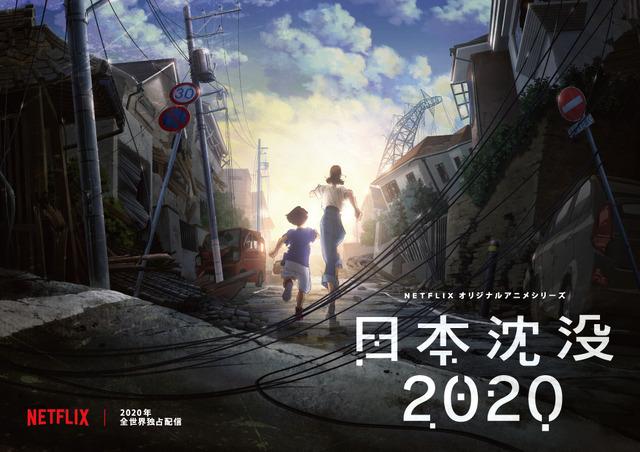 "Netflixオリジナルアニメシリーズ「日本沈没2020」(C)""JAPAN SINKS : 2020""Project Partners"