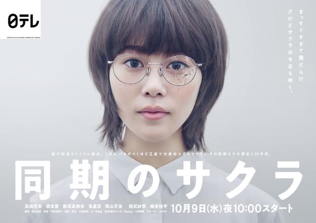 「同期のサクラ」ビジュアル1(C)日本テレビ