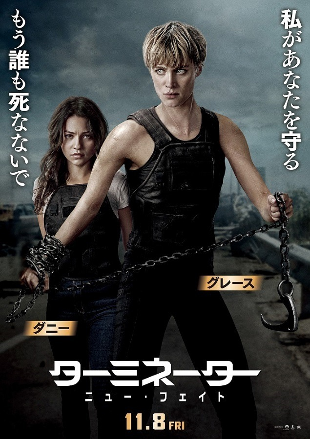『ターミネーター:ニュー・フェイト』(C)2019 Skydance Productions, LLC, Paramount Pictures Corporation and Twentieth Century Fox Film Corporation. All rights reserved.