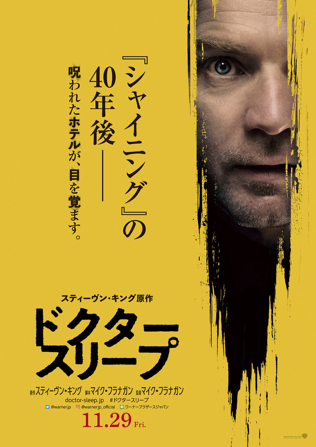 『ドクター・スリープ』本ポスター(C)2019 Warner Bros. Ent. All Right Reserved