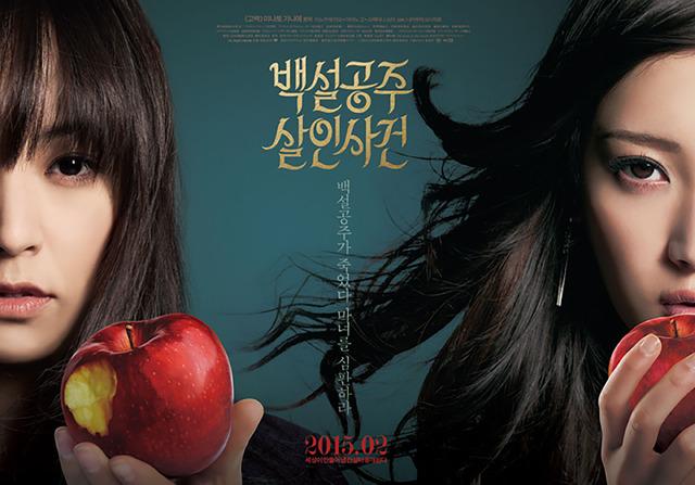 『白雪姫殺人事件』 (C) propaganda