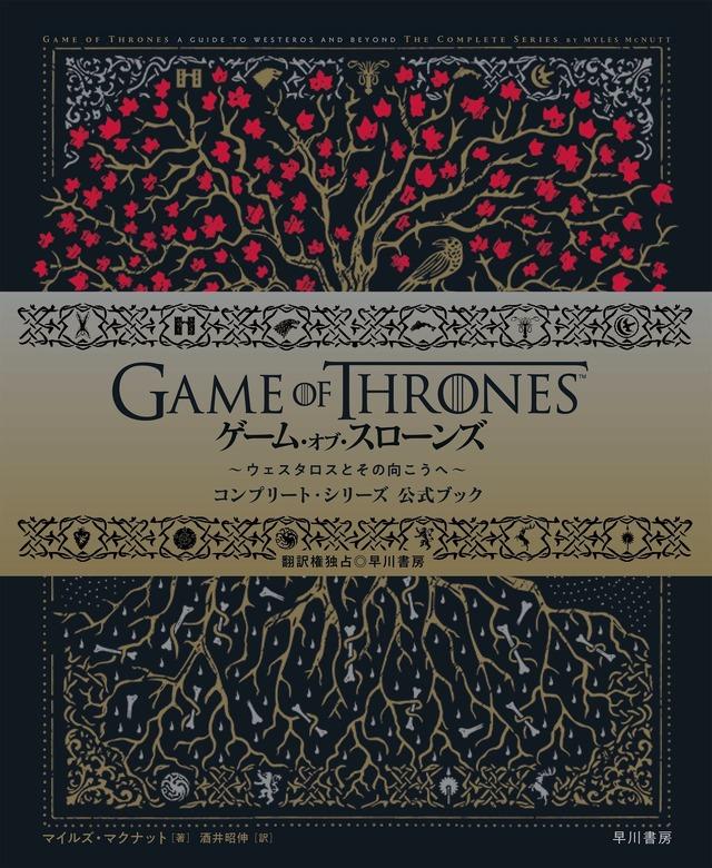 「ゲーム・オブ・スローンズ コンプリート・シリーズ 公式ブック ~ウェスタロスとその向こうへ~」 本文素材提供 早川書房