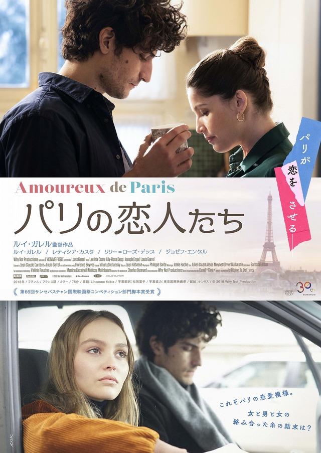 『パリの恋人たち』 (C) 2018 Why Not
