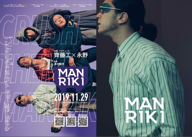『MANRIKI』(C)2019 MANRIKI Film Partners