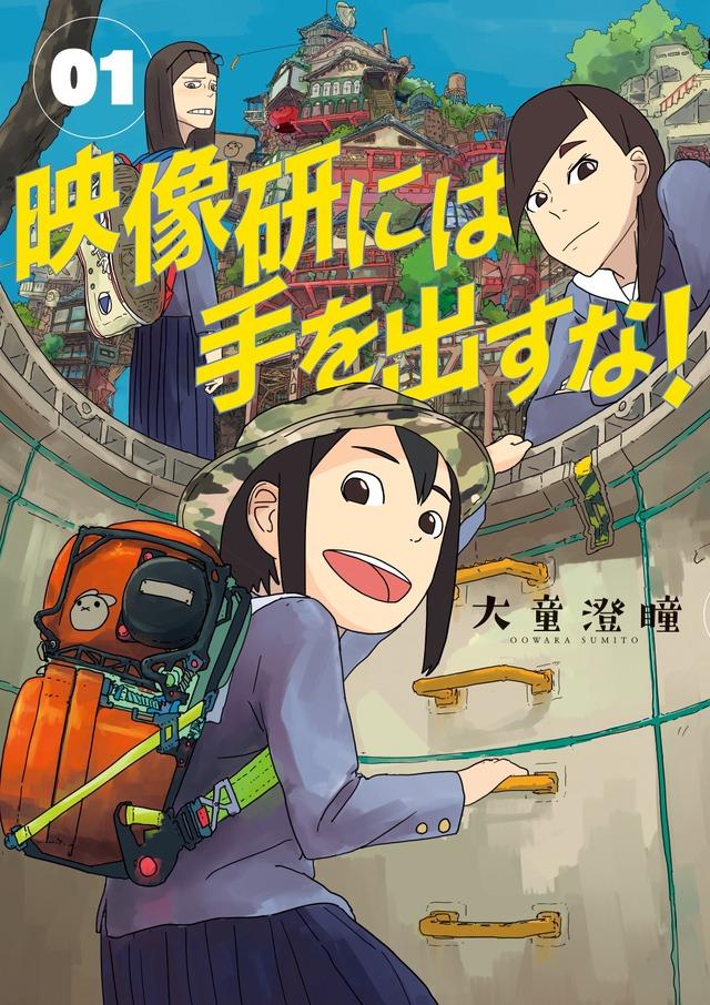 TVアニメ「映像研には手を出すな!」(C)2020 大童澄瞳・小学館/「映像研」製作委員会