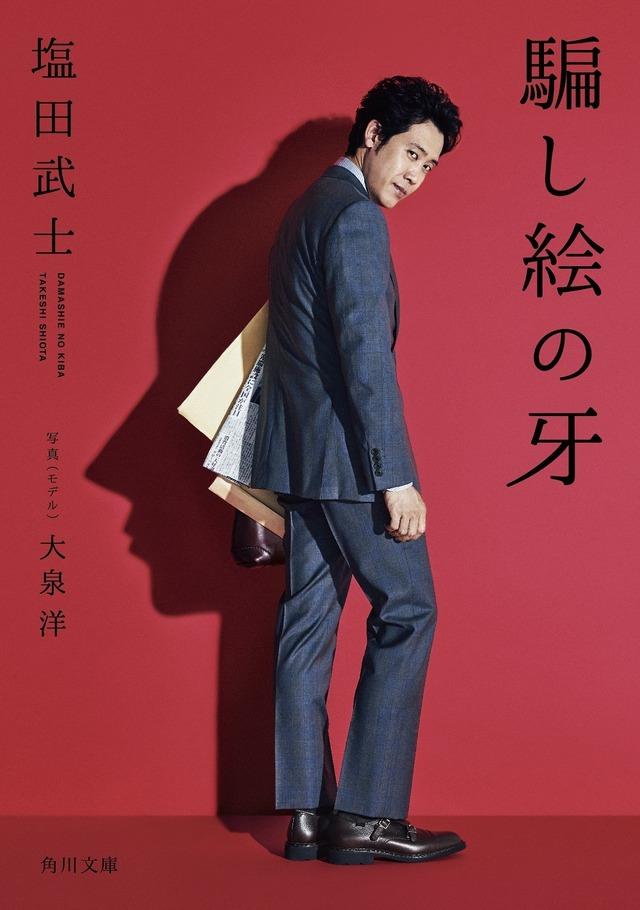 塩田武士「騙し絵の牙」(KADOKAWA刊)
