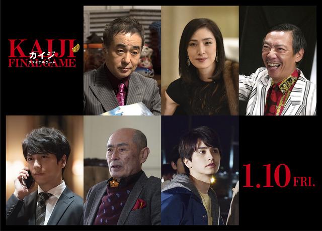 『カイジ ファイナルゲーム』(C)福本伸行 講談社/2020映画「カイジ ファイナルゲーム」製作委員会