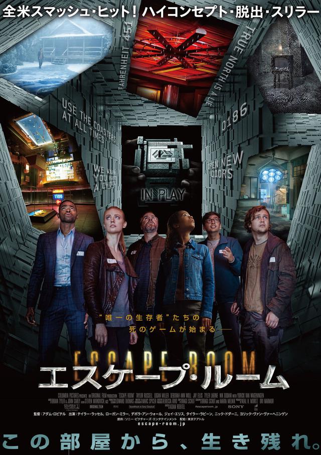 『エスケープ・ルーム』ポスター (C)2019 Columbia Pictures Industries, Inc. All Rights Reserved.