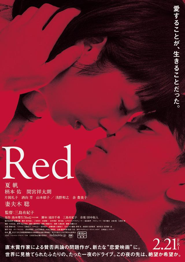 『Red』(C)2020『Red』製作委員会