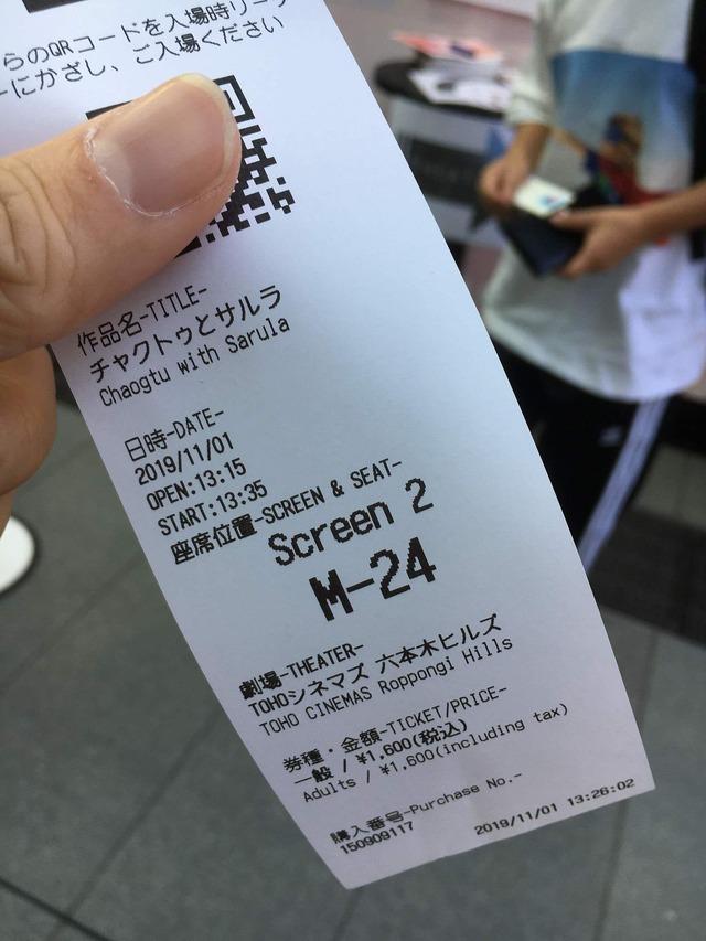 10分前に買ったチケット