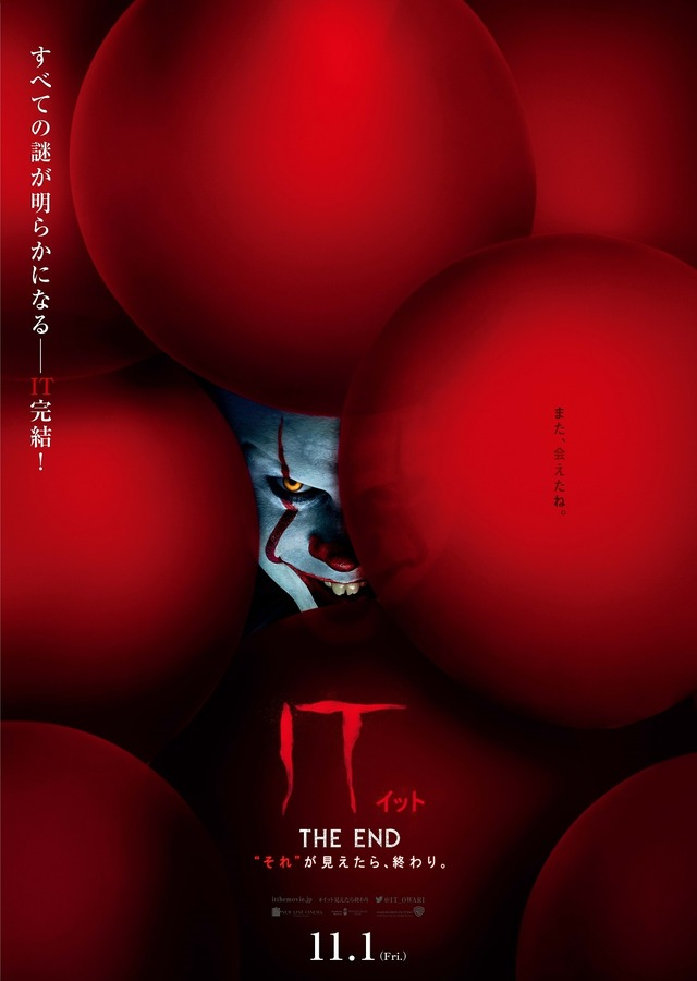 """『IT/イット THE END """"それ""""が見えたら、終わり。』本ポスター (C)2019 Warner Bros. Ent. All Rights Reserved"""