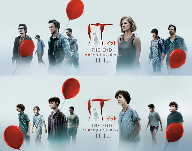 """『IT/イット THE END """"それ""""が見えたら、終わり。』 (C)2019 Warner Bros. Ent. All Rights Reserved"""