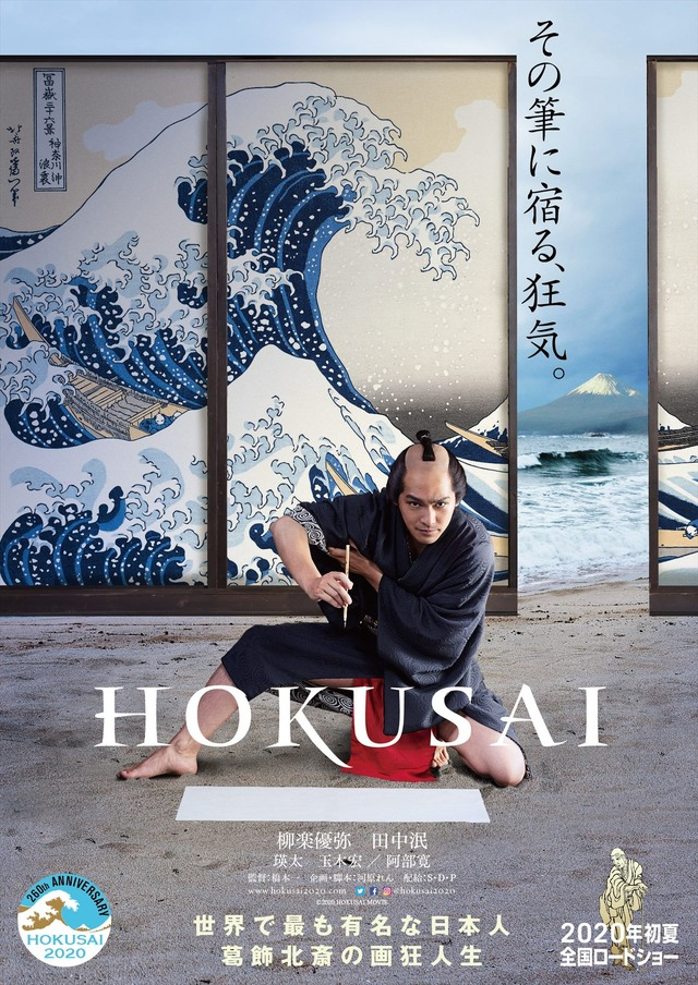 『HOKUSAI』 (C)2020 HOKUSAI MOVIE