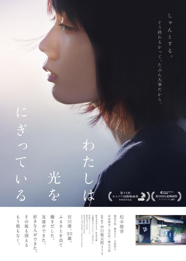 『わたしは光をにぎっている』ポスタービジュアル (C)2019 WIT STUDIO / Tokyo New Cinema