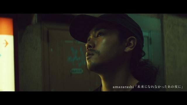 泉澤祐希/amazarashi新曲「未来になれなかったあの夜に」