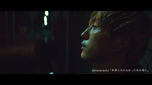 杉野遥亮/amazarashi新曲「未来になれなかったあの夜に」