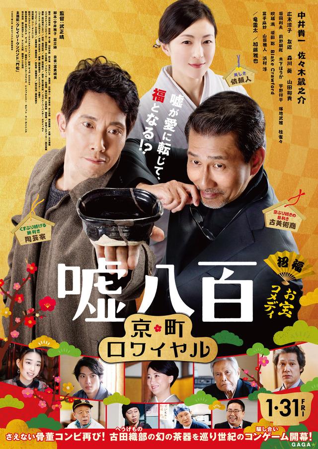 『嘘八百 京町ロワイヤル』 (C) 2020「嘘八百 京町ロワイヤル」製作委員会