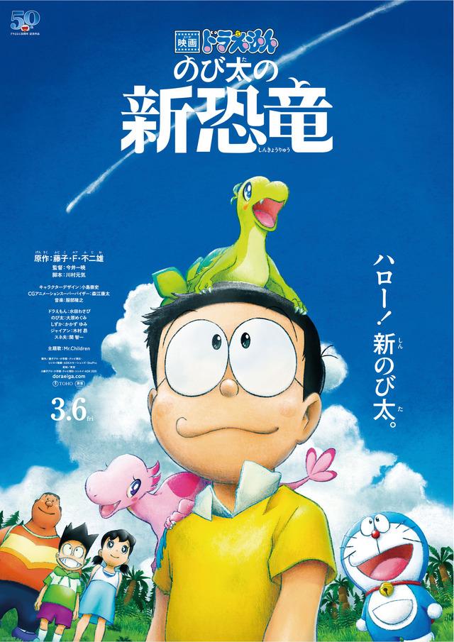 『映画ドラえもん のび太の新恐竜』(C)藤子プロ・小学館・テレビ朝日・シンエイ・ADK 2020