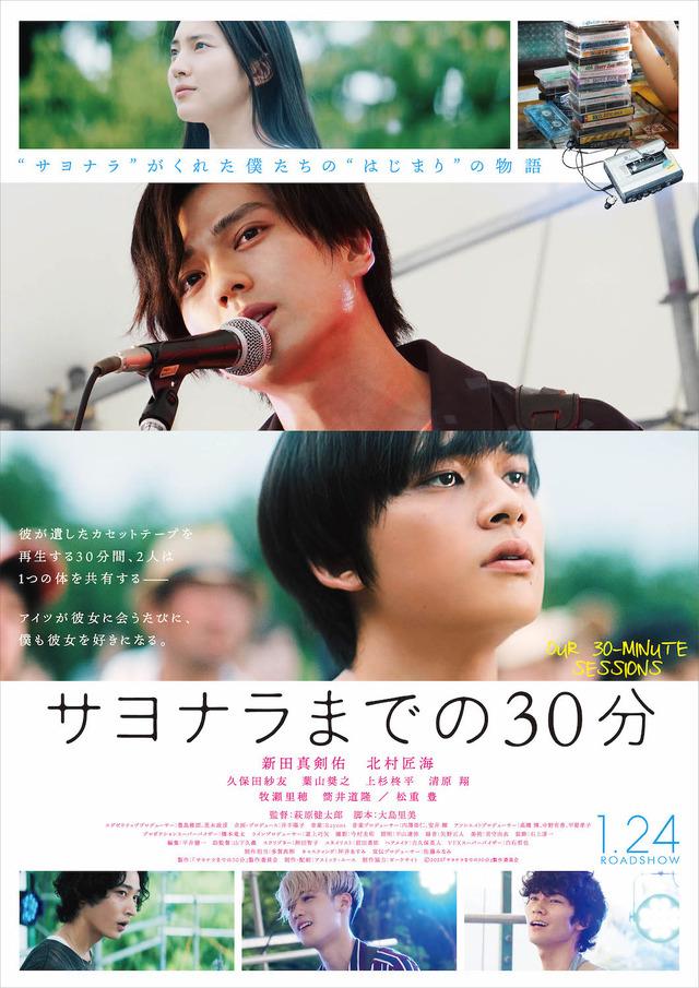 『サヨナラまでの30分』本ポスター (C)2020『サヨナラまでの 30 分』製作委員会
