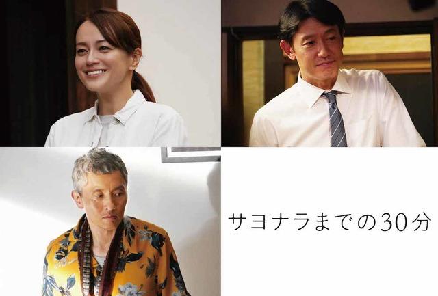 『サヨナラまでの30分』追加キャスト(C)2020『サヨナラまでの30分』製作委員会