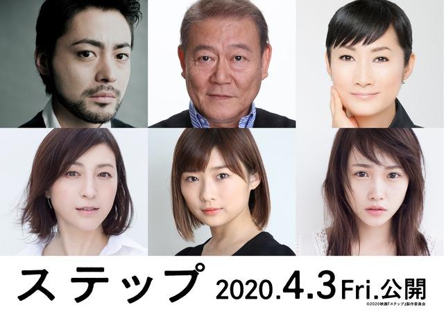 『ステップ』(C)2020映画『ステップ』製作委員