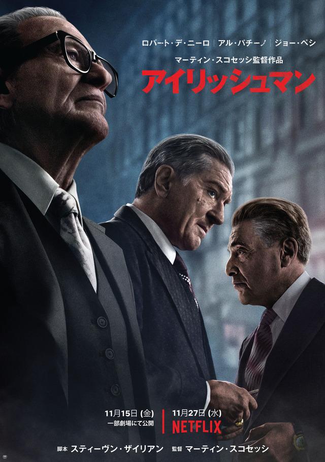 Netflixオリジナル映画『アイリッシュマン』