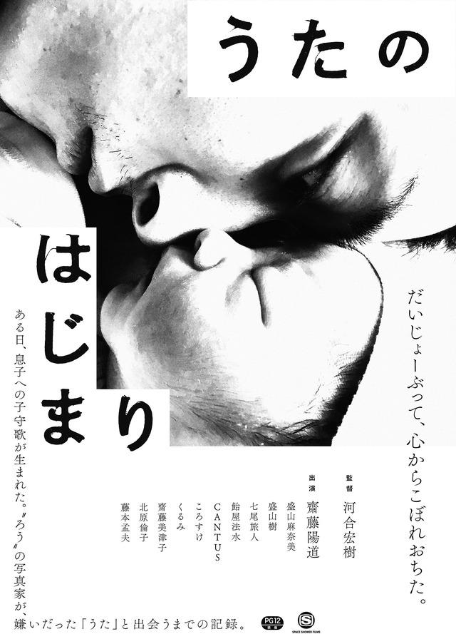 『うたのはじまり』(C) 2020 hiroki kawai/SPACE SHOWER FILMS