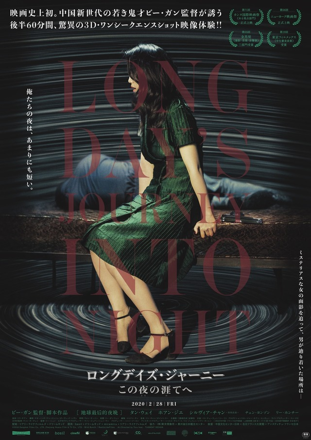 『ロングデイズ・ジャーニー この夜の涯てへ』 (C)2018 Dangmai Films Co., LTD, Zhejiang Huace Film & TV Co., LTD - Wild Bunch / ReallyLikeFilms
