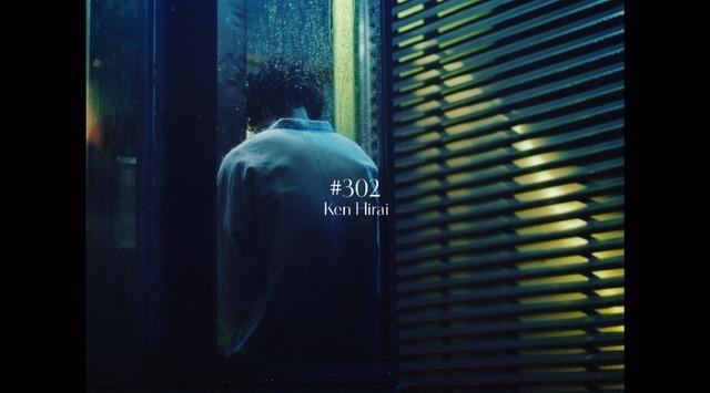 平井堅「#302」MV