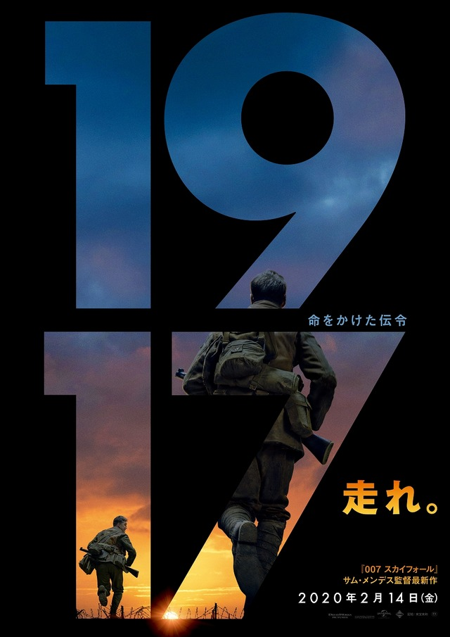 『1917 命をかけた伝令』(c)2019 Universal Pictures and Storyteller Distribution Co., LLC. All Rights Reserved.