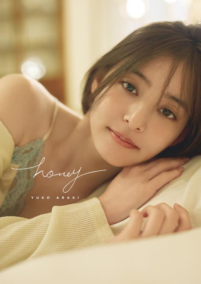 新木優子2nd写真集「honey」(C)SDP※画像はイメージ