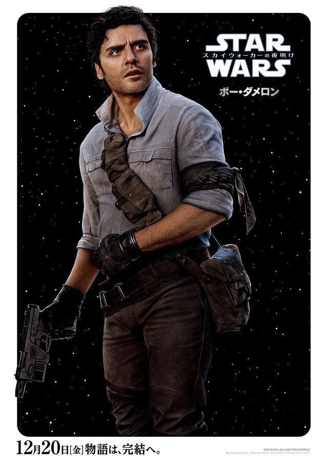 『スター・ウォーズ/スカイウォーカーの夜明け』ポー・ダメロン (C)2019  Lucasfilm Ltd. All Rights Reserved.