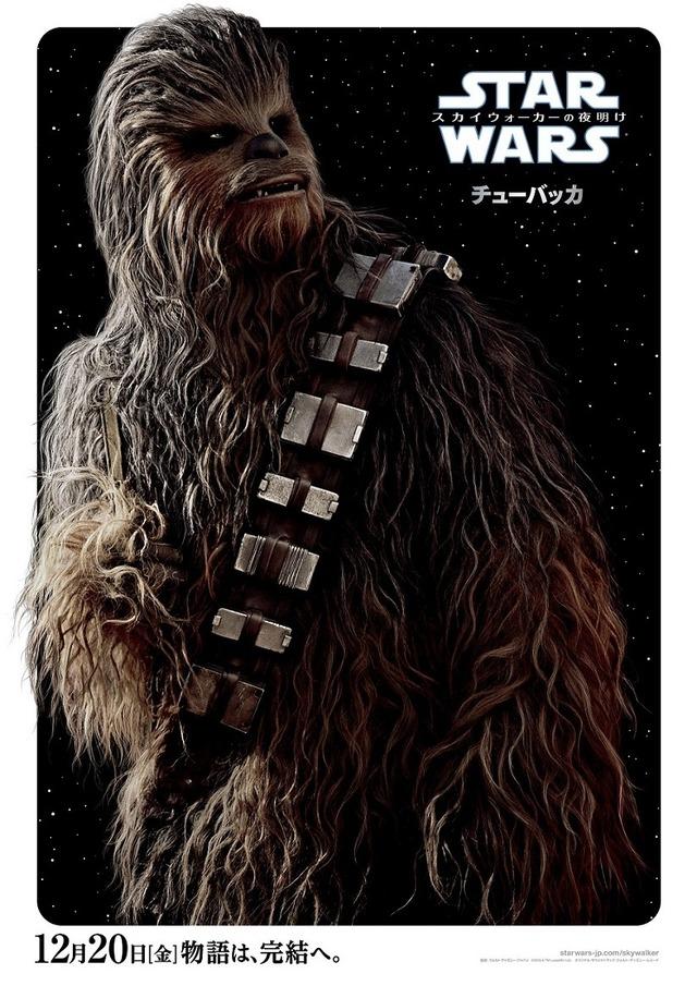 『スター・ウォーズ/スカイウォーカーの夜明け』チューバッカ (C)2019  Lucasfilm Ltd. All Rights Reserved.