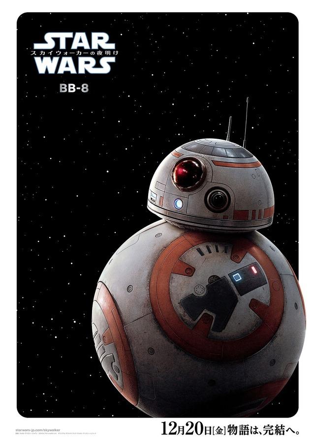 『スター・ウォーズ/スカイウォーカーの夜明け』BB-8 (C)2019  Lucasfilm Ltd. All Rights Reserved.