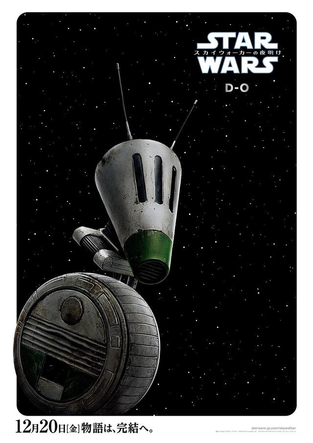 『スター・ウォーズ/スカイウォーカーの夜明け』D-O (C)2019  Lucasfilm Ltd. All Rights Reserved.