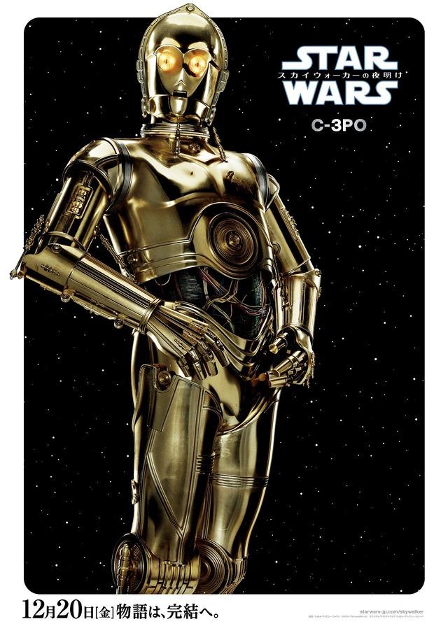 『スター・ウォーズ/スカイウォーカーの夜明け』C-3PO (C)2019  Lucasfilm Ltd. All Rights Reserved.