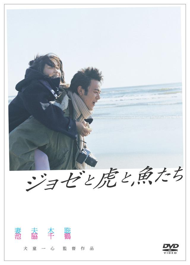 ジョゼと虎と魚たち DVD&Blu-ray&配信 好評リリース中(C)2003「ジョゼと虎と魚たち」フィルムパートナーズ