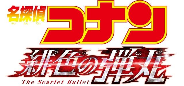 『名探偵コナン 緋色の弾丸』(C)2020 青山剛昌/名探偵コナン製作委員会