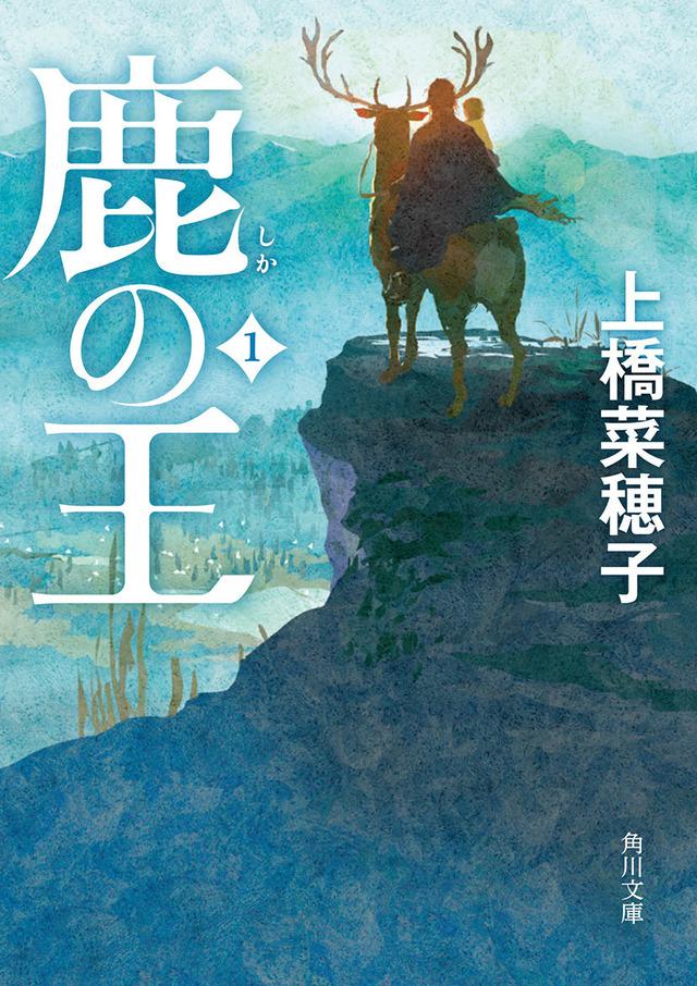 『鹿の王』(角川文庫)著者:上橋菜穂子(C)KADOKAWA CORPORATION