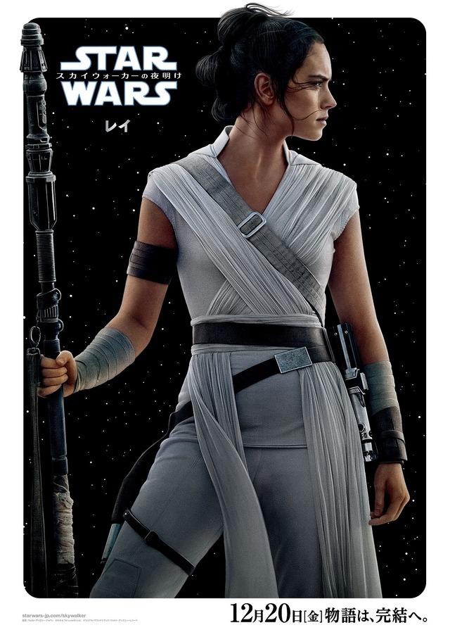 『スター・ウォーズ/スカイウォーカーの夜明け』レイ (C)2019  Lucasfilm Ltd. All Rights Reserved.