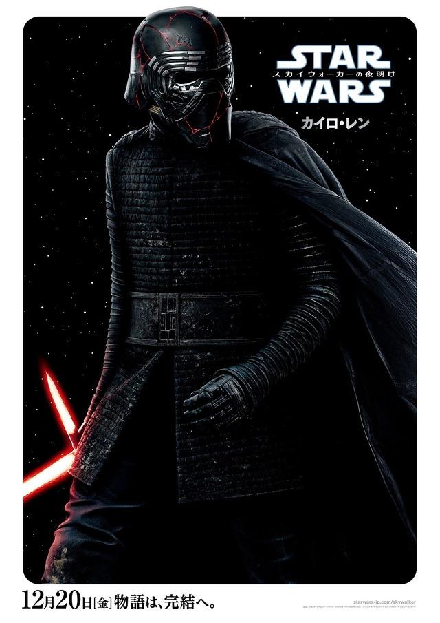『スター・ウォーズ/スカイウォーカーの夜明け』カイロ・レン (C)2019  Lucasfilm Ltd. All Rights Reserved.