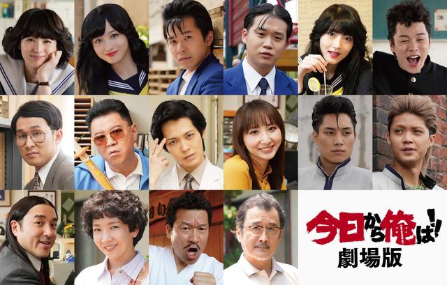 『今日から俺は!!劇場版』 (C)2020「今日から俺は!!劇場版」製作委員会