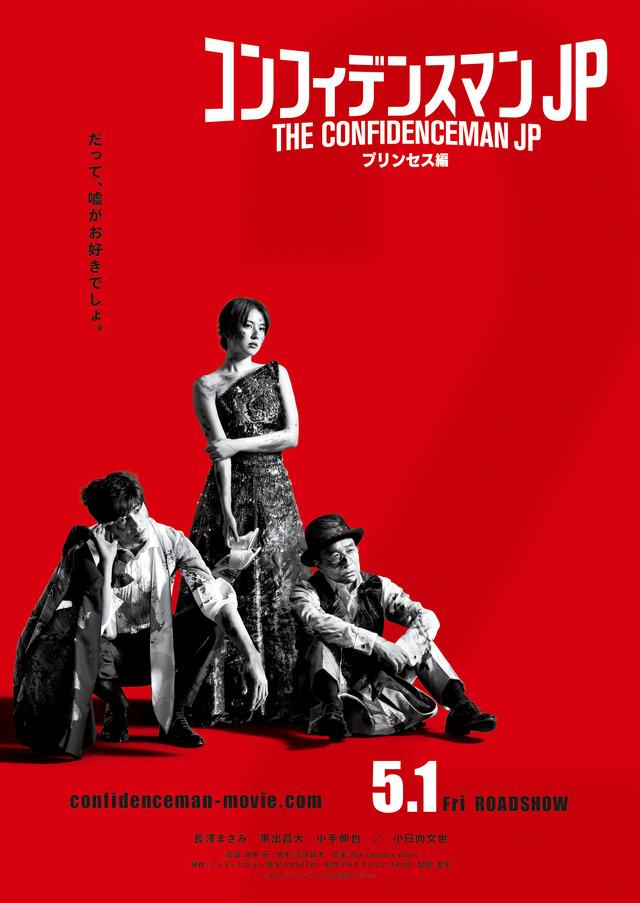 『コンフィデンスマンJP プリンセス編』ティザービジュアル (C)2020「コンフィデンスマンJP」製作委員会